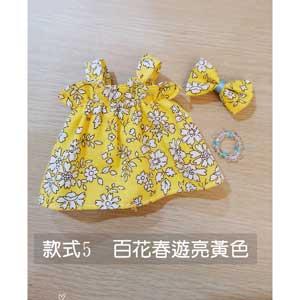百花春遊 亮黃色
